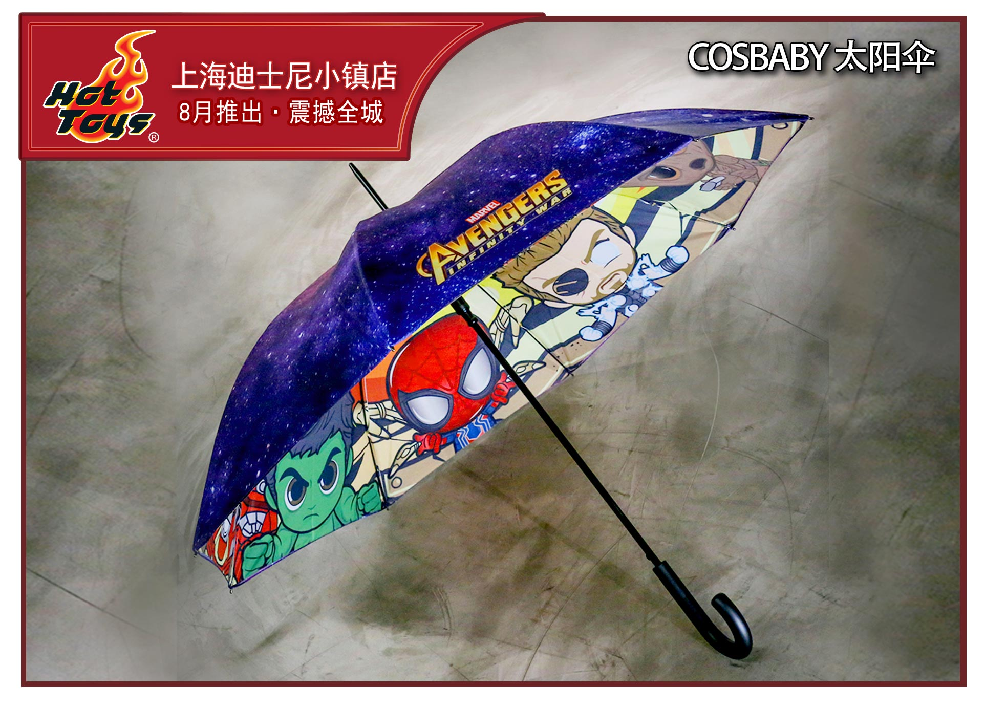 COSBABY太阳伞