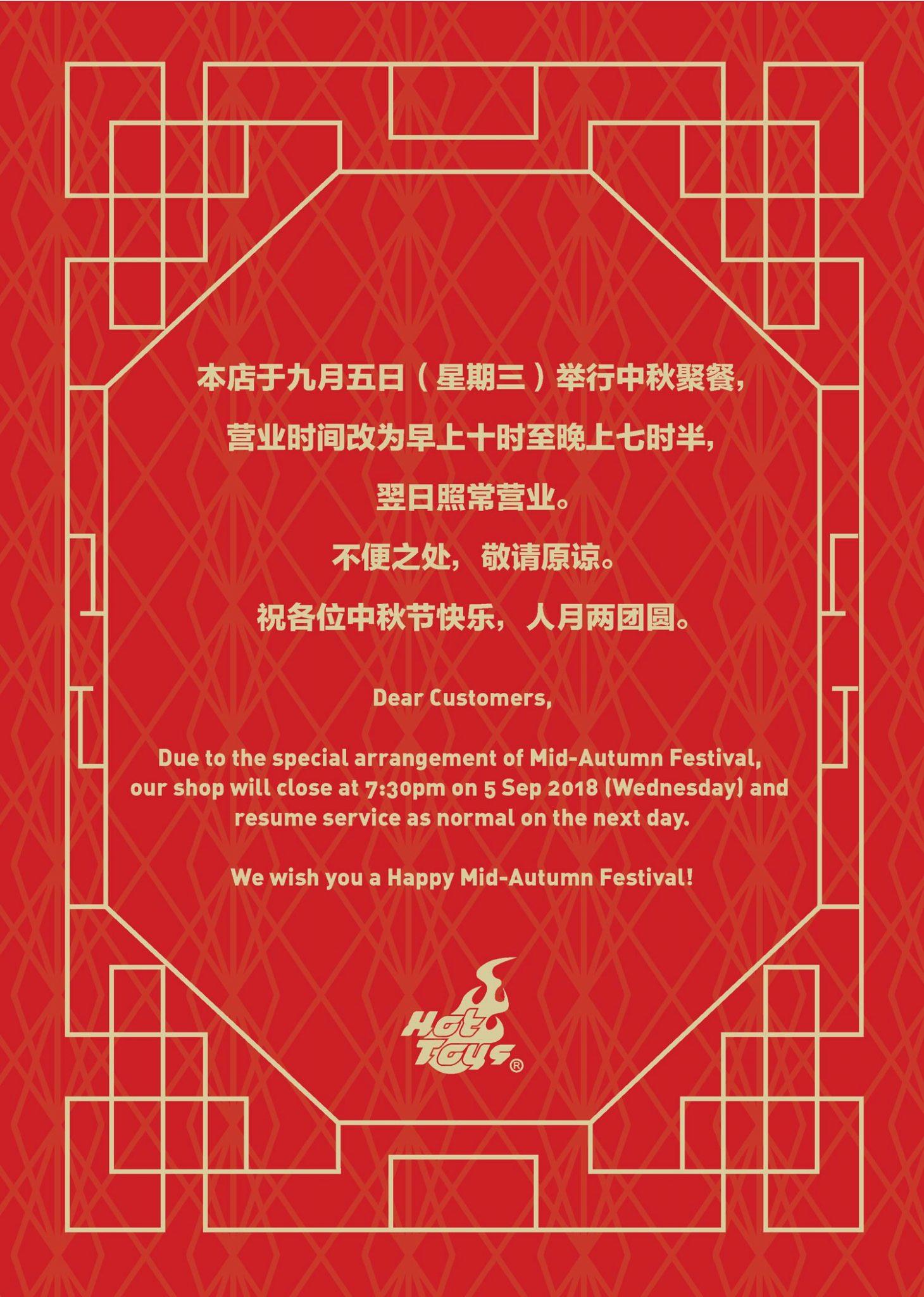 SHDL-store---mid-autumn-festival-dinner-announcement-v