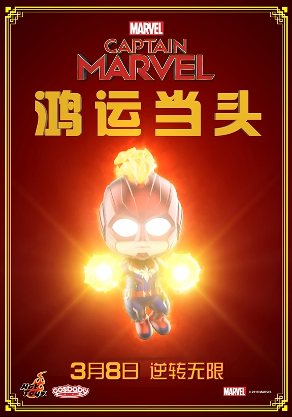 CNY_cosbaby_motionposter_captainmarvel