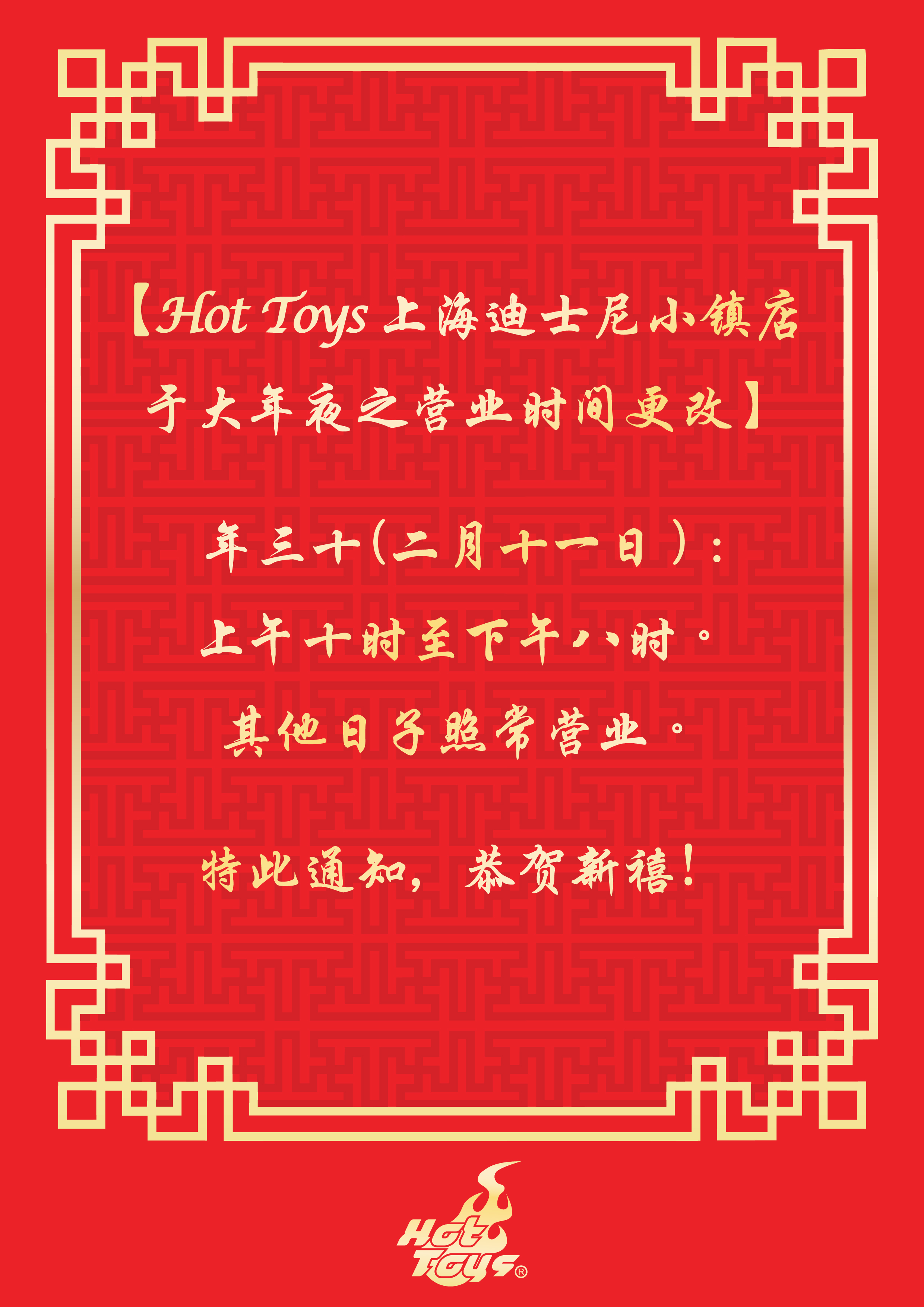 CNY_announcement_for_SHDL_A4_Tencard_V3